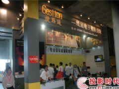捷思通 品牌会议系统系列产品亮相展会2010国际音响展
