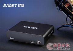 历史最低价!忆捷X5高清播放机全球畅销