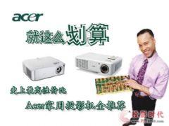 史上最高性价比  Acer家用投影机全推荐