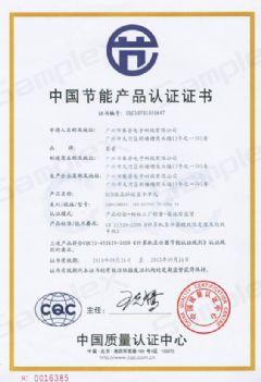 赛普(<font color='#FF0000'>Samplex</font>)产品喜获节能认证