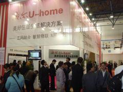 海尔<font color='#FF0000'>U-home</font>智能家居闪耀2010北京安博会