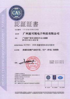 广州盈可视通过ISO9001 <font color='#FF0000'>2008</font>质量管理体系认证
