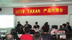 加贺召开<font color='#FF0000'>TAXAN</font> 2011年度全国代理商大会