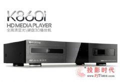 开博尔首台3D蓝光硬盘高清播放机上市