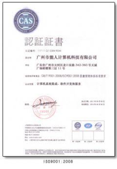 能人科技通过ISO9001:<font color='#FF0000'>2008</font>认证