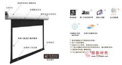 <font color='#FF0000'>JK</font>HD-300MKⅡST电动玻纤幕布