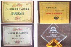 <font color='#FF0000'>Avedia</font>讯程科技2011年度获奖大盘点