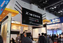<font color='#FF0000'>JK</font>盛装亮相InfocommChina2012