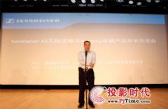 """SennheiserXS无线话筒及<font color='#FF0000'>K-array</font>音箱产品技术交流会""在上海举行"