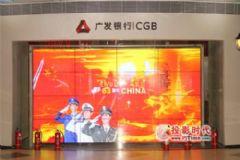 德浩科技携LG<font color='#FF0000'>47WV30</font>打造广发银行商业显示大屏