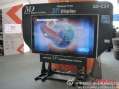 84英寸裸眼<font color='#FF0000'>3D</font>液晶显示屏惊艳2012香港电子展