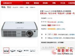 家用娱乐先买先享受宏�LED投影机<font color='#FF0000'>K330</font>价格小降