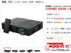 心动不如行动奥图码高亮LED投影机DH5101超值特价
