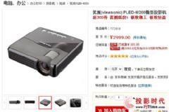 小机身大智慧优派微型投影机<font color='#FF0000'>PLED-W200</font>直降300元