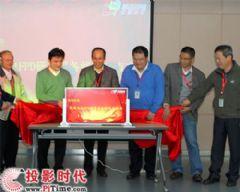 华星光电:成功点亮中国最大4.5代<font color='#FF0000'>FPD</font>试验线产品