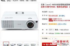 影院超值选择宏碁1080P家用投影机H6500直降500元