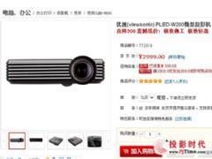 商务贴身秘书优派微型投影机<font color='#FF0000'>PLED-W200</font>不足3000元