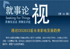 透过CES2013看未来彩电发展趋势