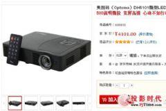 旅途最佳伴侣奥图码LED投影机DH5101给力促销