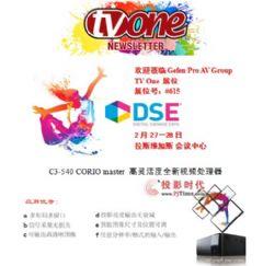 TVOneC3-540系列亮相2013DSE展