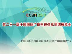 CCBN 2013 中国广播电视展现场报道