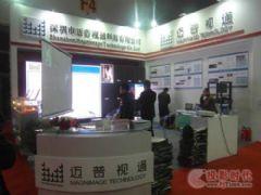 迈普视通闪耀<font color='#FF0000'>InfoCommChina</font>2013