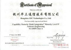 展现研发实力<font color='#FF0000'>H3C</font>通过CMMI4级认证