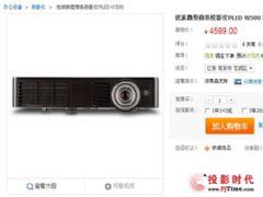 便携商务通优派投影机<font color='#FF0000'>PLED-W500</font>售4599元