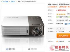 畅享欢乐时光明基LED投影机<font color='#FF0000'>GP1</font>0仅4999元