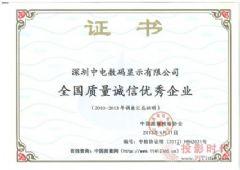 深圳中电数码喜获全国质量诚信优秀企业称号