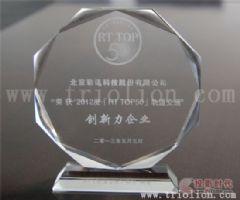 彩讯科技成功入选<font color='#FF0000'>2012</font>年度轨道交通创新力企业五十强