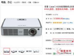 京东618大放价宏�投影机全面优惠