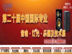 第二十届中国国际专业音响展