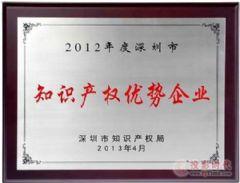 "保千里荣获""<font color='#FF0000'>2012</font>年度深圳市知识产权优势企业"""