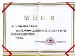 """大华股份荣获""""<font color='#FF0000'>2012</font>-2013年度中国智能交通建设推荐品牌""""及ITS""""金狮奖"""""""