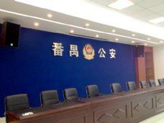力韵音响助阵广州市公安局番禺分局