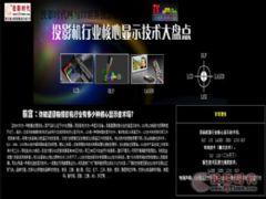 投影机行业核心显示技术大盘点