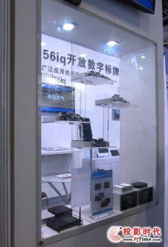 """上海数字标牌展:56iq发布""""开放数字标牌板卡方案"""""""