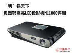 """""""明""""扬天下奥图码高亮LED投影机ML1000评测"""