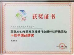 大连科迪再次荣获十佳中国品牌