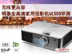 无线更从容明基全高清家用投影机<font color='#FF0000'>W1500</font>评测