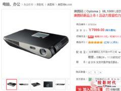 随心所欲奥图码高亮LED投影机ML1000京东促销