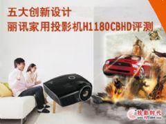 五大创新设计丽讯家用投影机H1180<font color='#FF0000'>CBHD</font>评测
