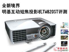 全新境界明基互动短焦投影机TW820ST评测