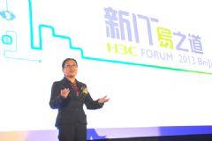 新IT易之道――杭州华三首届用户大会隆重召开