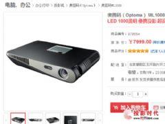 超高人气奥图码轻薄型LED投影机ML1000京东热销