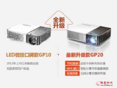影音享受更畅快解读明基越级而来的LED投影机GP20