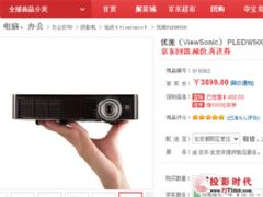 春游正当时优派LED投影机<font color='#FF0000'>PLED-W500</font>仅售3899元