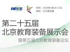 第二十五届北京教育装备展示会