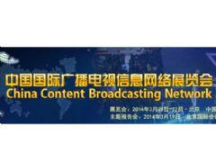 ccbn2014 广播电视展现场专题报道